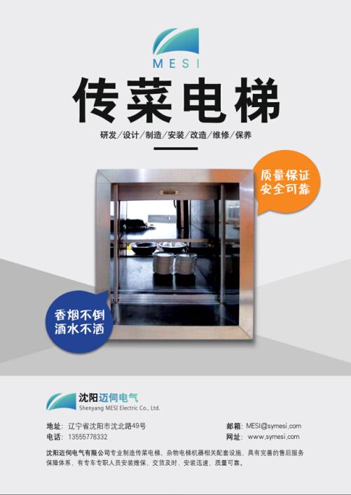 阜新沈阳传菜电梯,质量好的沈阳传菜电梯在哪买