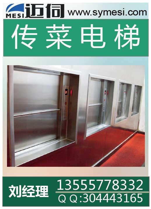 辽宁沈阳传菜电梯-哪里能买到报价合理的沈阳传菜电梯