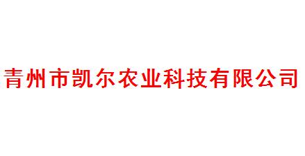 青州市凯尔农业科技有限公司