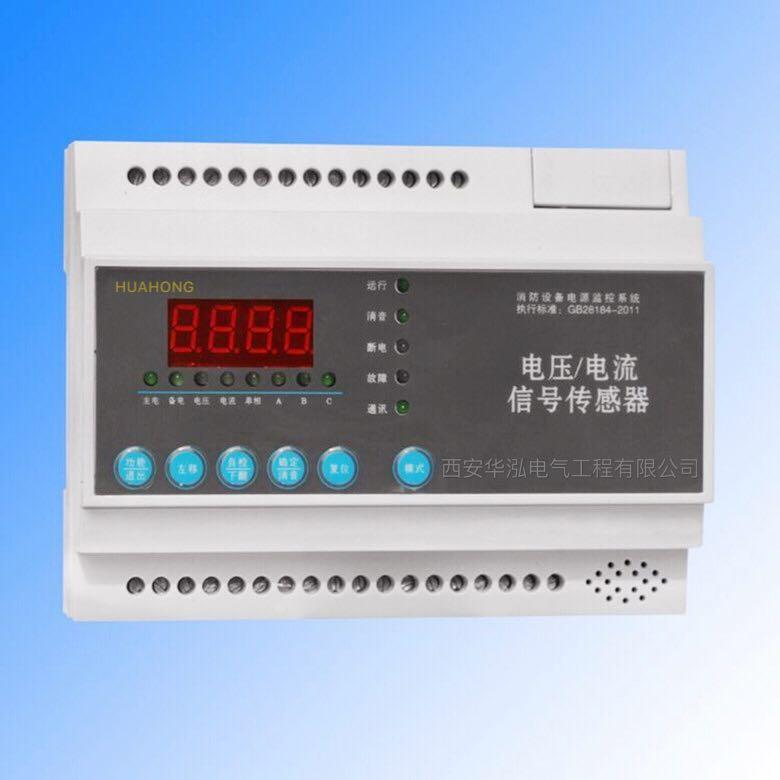 HSAD-VA 电压电流传感器