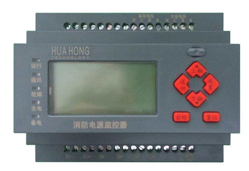 LN8M-I-VA 华泓电气工程专业供应消防电源监控器