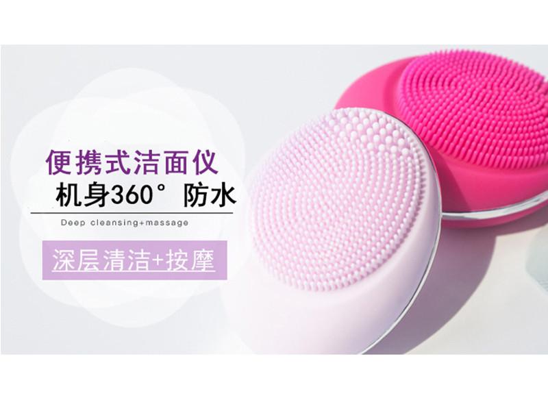深圳供应硅胶洗脸刷 _洗脸刷电动洗脸多少钱
