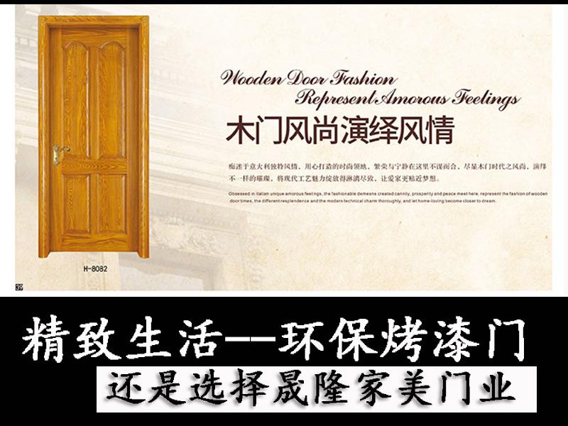 乌海市烤漆门|值得信赖的实木烤漆门厂家