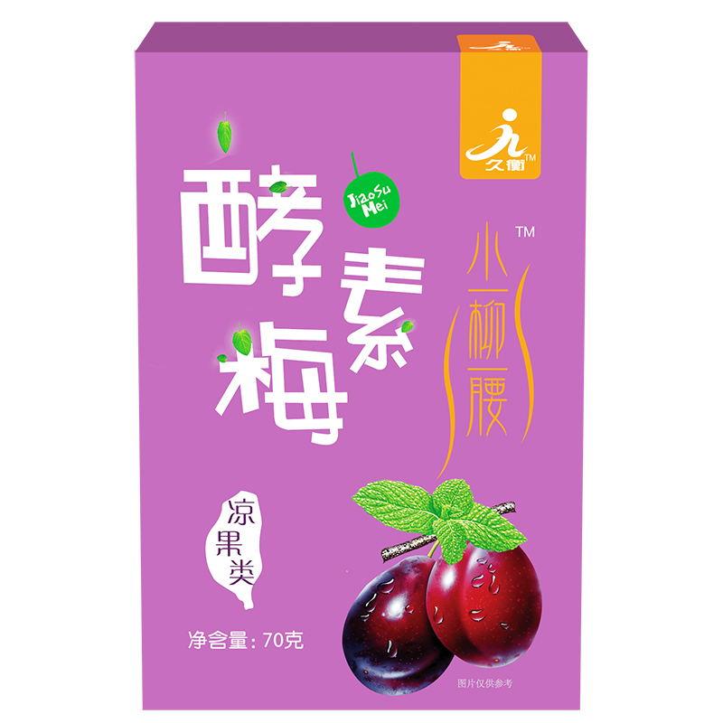 大兴久衡小柳腰酵素梅青梅-价格适中的久衡小柳腰酵素梅乌梅批发市场推荐