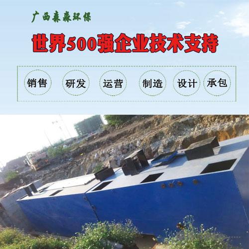 柳州价格合理dewei生急救站MBR污水处理qi哪里mai_guilin度jiacun污水处理hui用设备