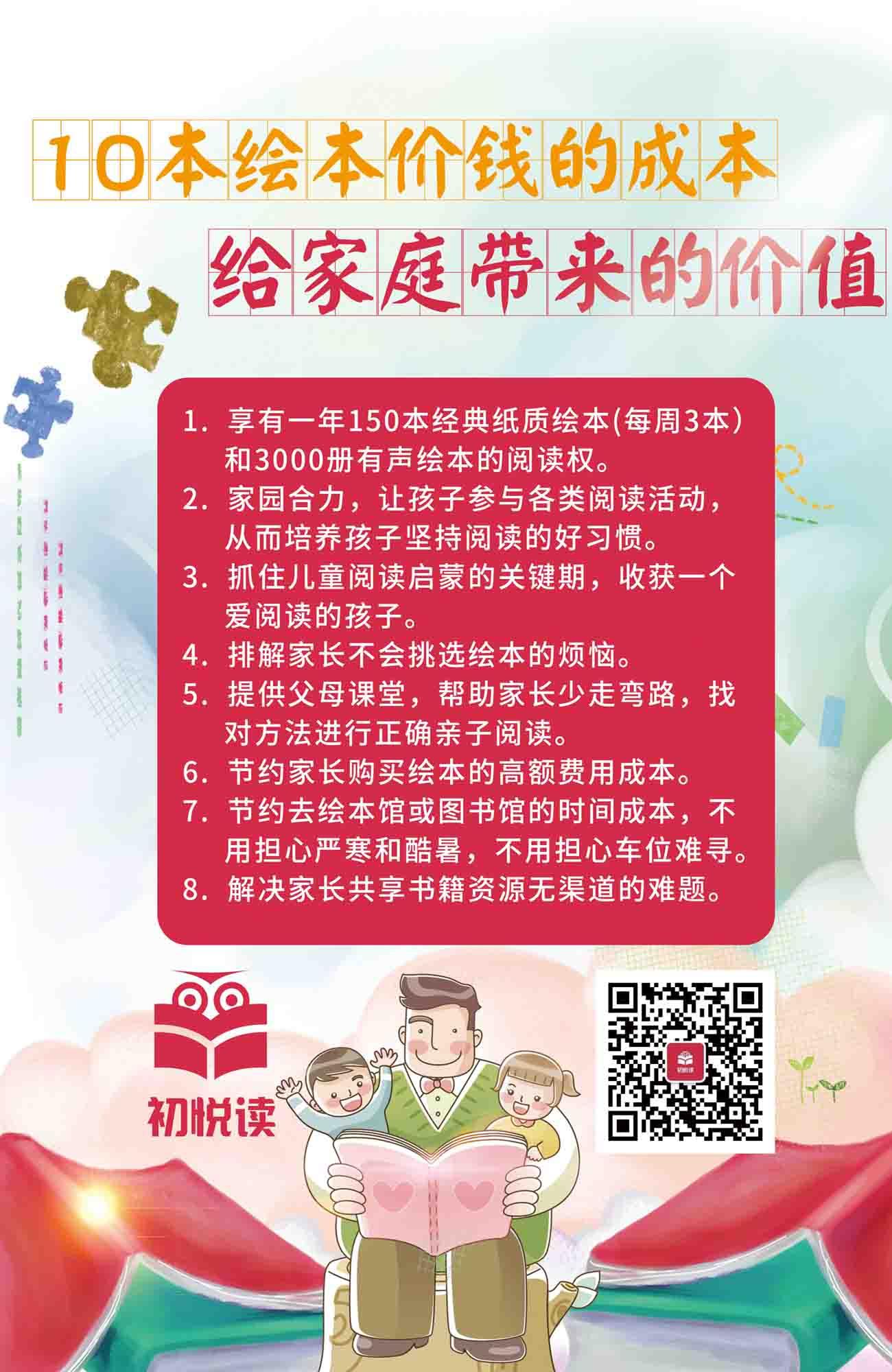 小学阅读-山东专业的初阅读加盟公司推荐