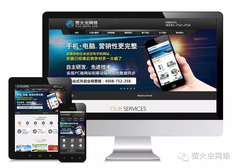 广东哪家网站建设公司声誉好|龙华网页设计