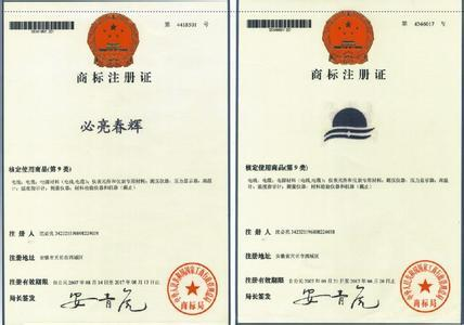 企业(个人)商标注册加急注册担保注册就找广东优信知识产权