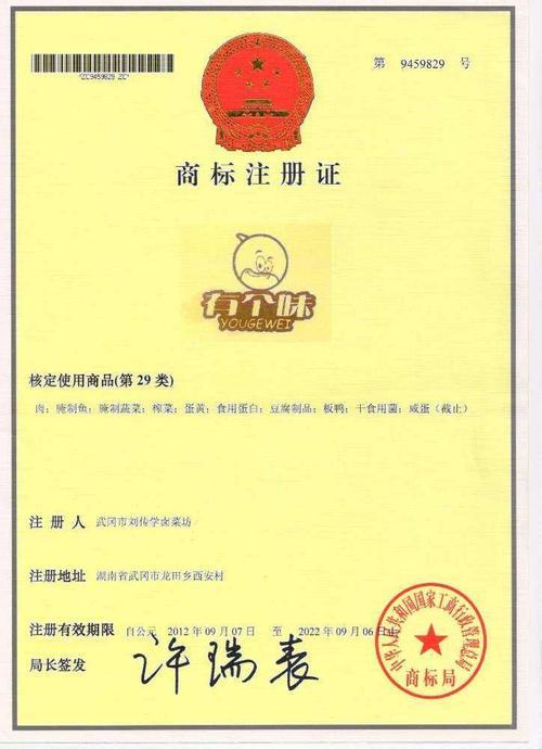 广东优信知识产权经国家商标局核准注册的公司