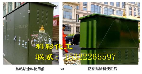 價格公道的涂料廣州市科彩化工品質推薦-北京抗涂鴉防粘貼涂料哪家便宜