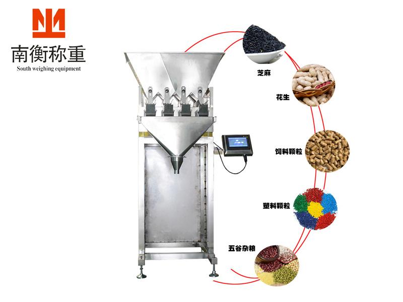 顆粒包裝秤批發 南衡稱重提供有品質的小四斗顆粒包裝秤