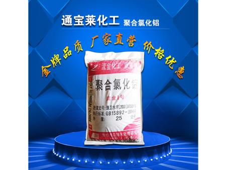 聚合氯化铝,沈阳聚合氯化铝,聚合氯化铝价格