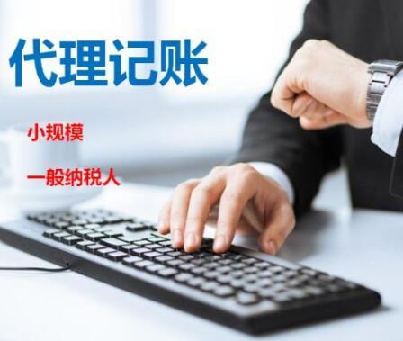 企业代理记账企业代理报税就找广东优信知识产权公司