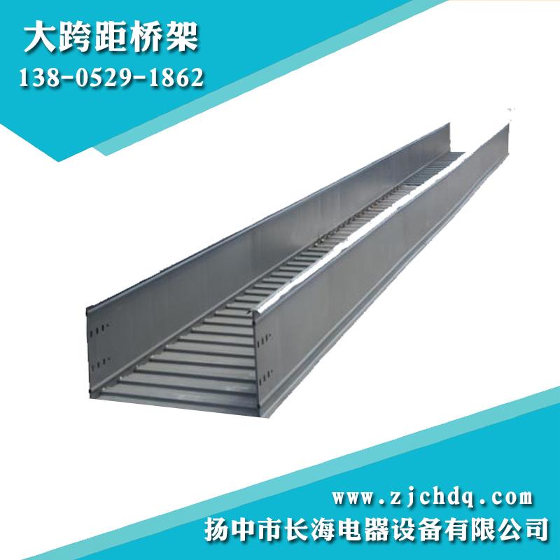 梯级式大跨距桥架托盘式大跨距桥架槽式大跨距桥架