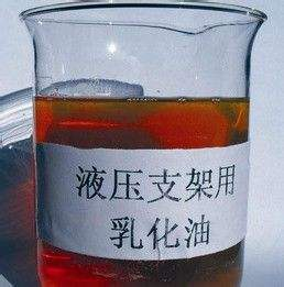 液压支架用乳化油