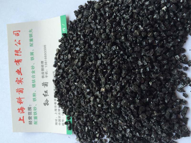 山东铜矿砂——【实力厂家】生产供应铜矿砂