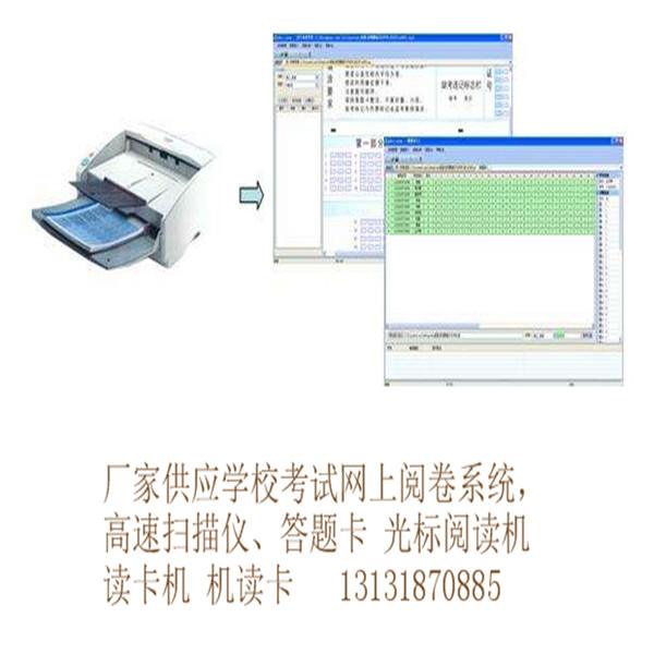 优质的网上阅卷扫描仪推荐 黑龙江网上阅卷扫描仪