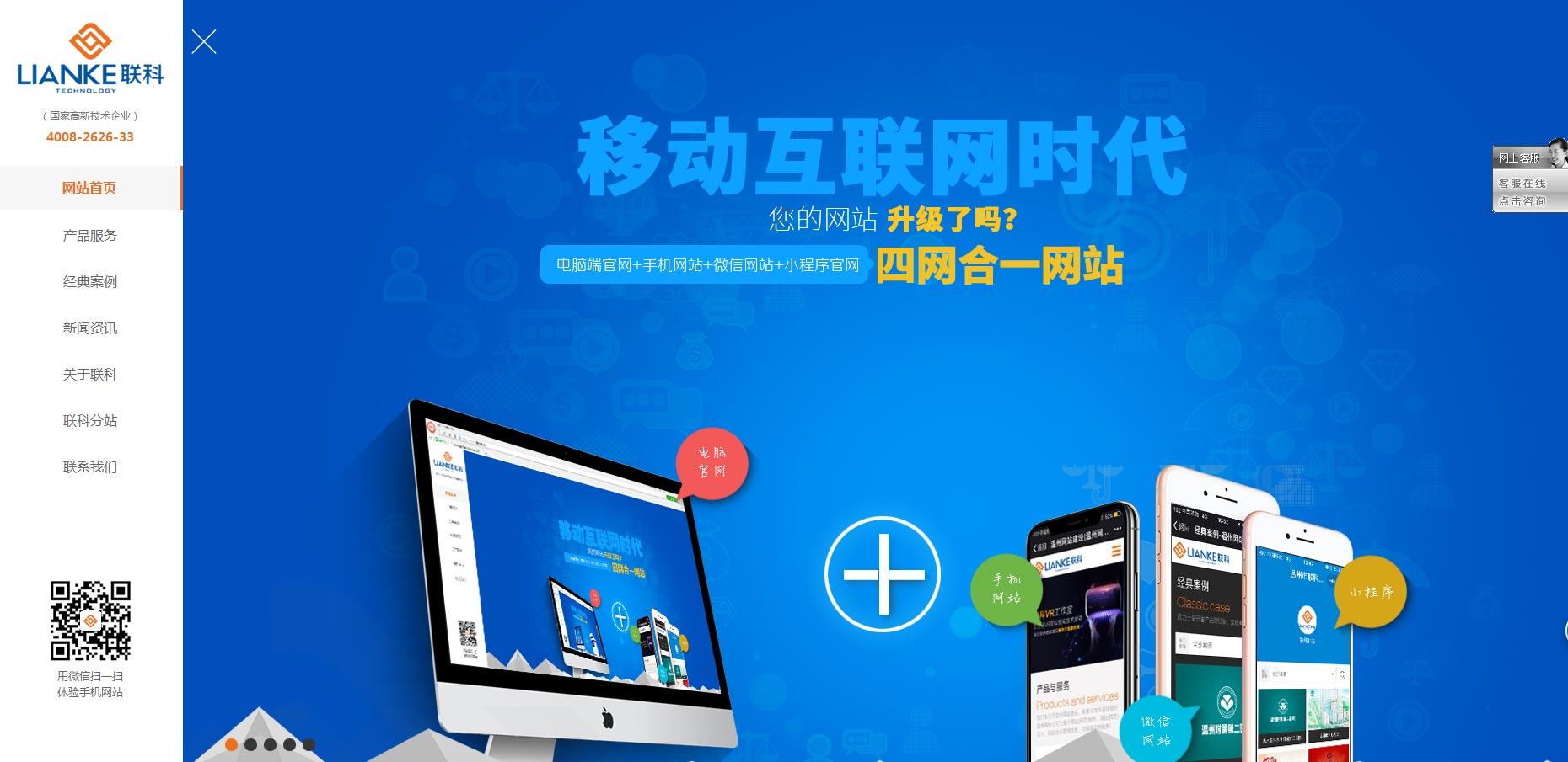 微信小程序制作开发,想找知名的温州网站建设公司就选联科科技