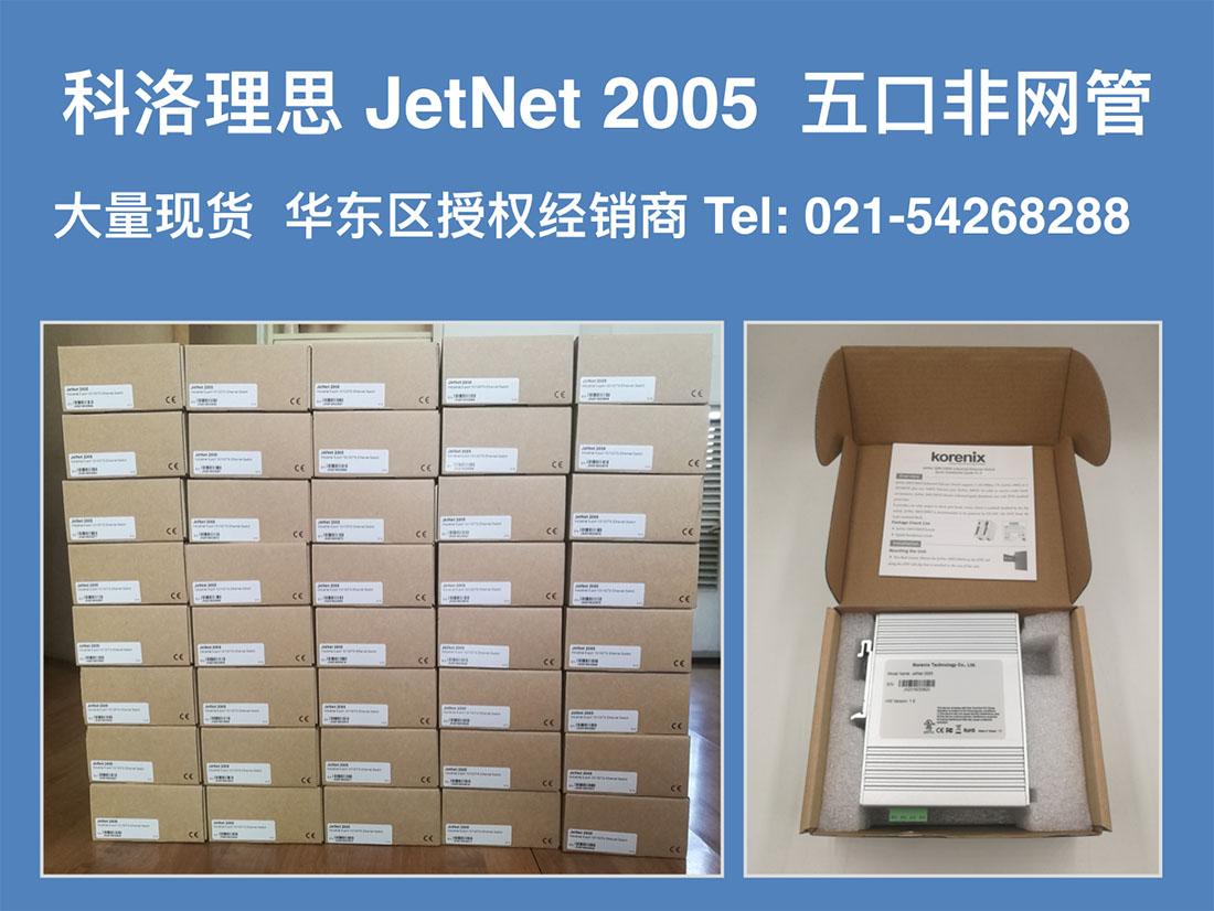 上海鋆锦供应好用的科洛理思交换机JetNet 2005-科洛理思