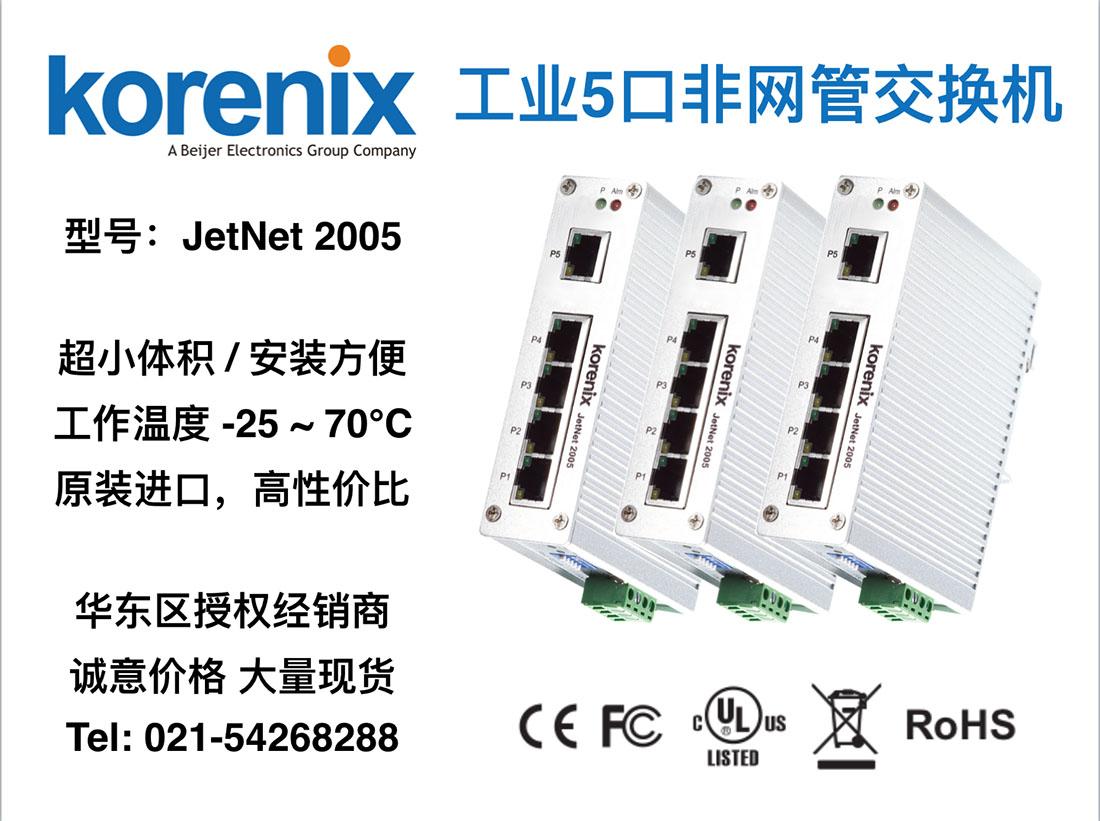 好用的科洛理思交换机JetNet 2005当选上海鋆锦 科洛理思