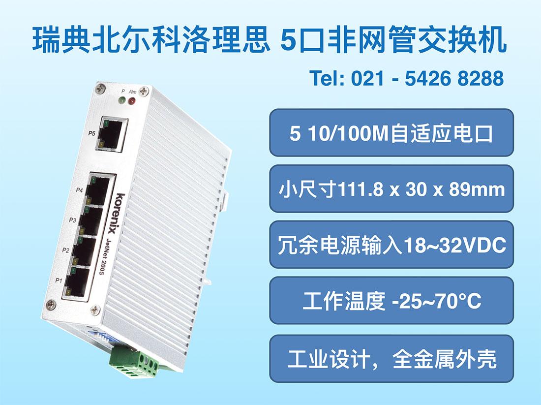 科洛理思5口工业交换机-上海市价格合理的科洛理思交换机JetNet 2005【供销】