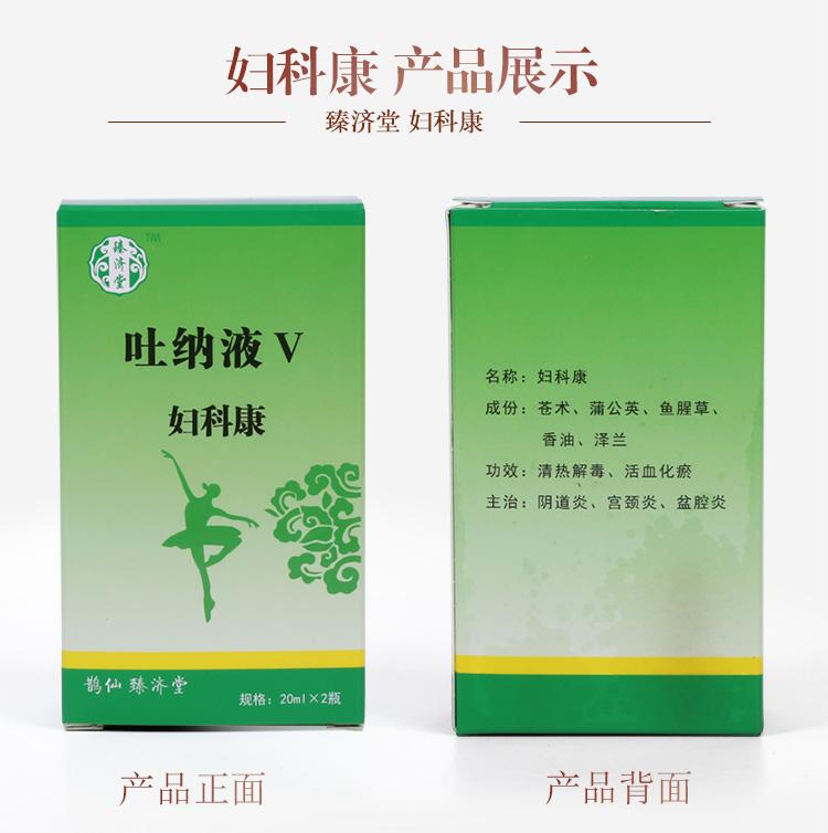 石家莊好用的婦科康銷售-北京婦科康