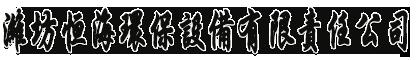 潍坊恒海环保设备有限责任公司