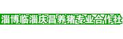 淄博临淄庆昌养猪专业合作社
