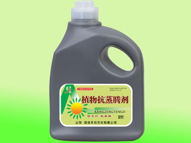 郑州抗蒸腾剂哪里有供应 抗蒸腾剂种类有哪些