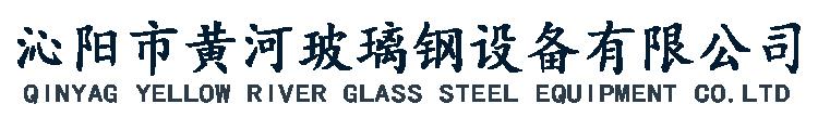 沁阳市黄河玻璃钢设备有限公司