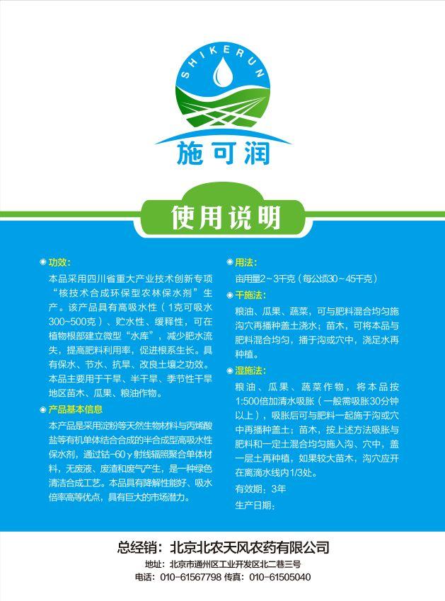 农林育种育苗保水剂