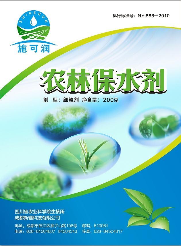 保肥缓释保水剂