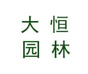 甘肃大恒园林景观有限公司