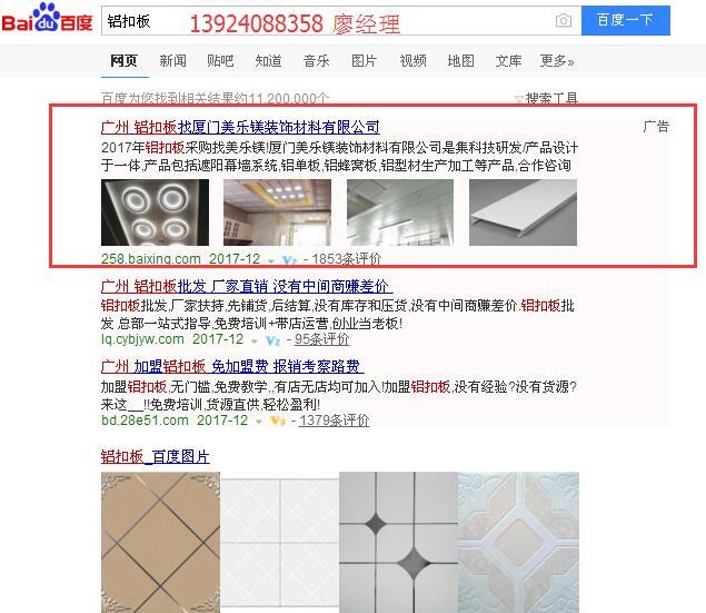 广州全网营销推广/全网营销推广公司