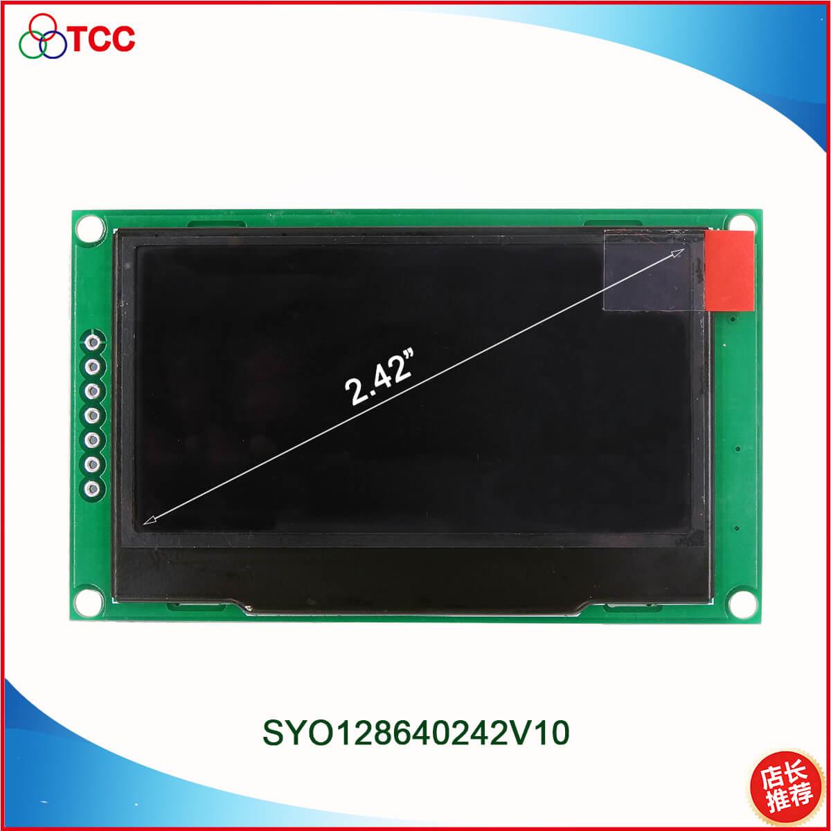 三元晶科技专业供应12864液晶屏,2.42寸价格如何