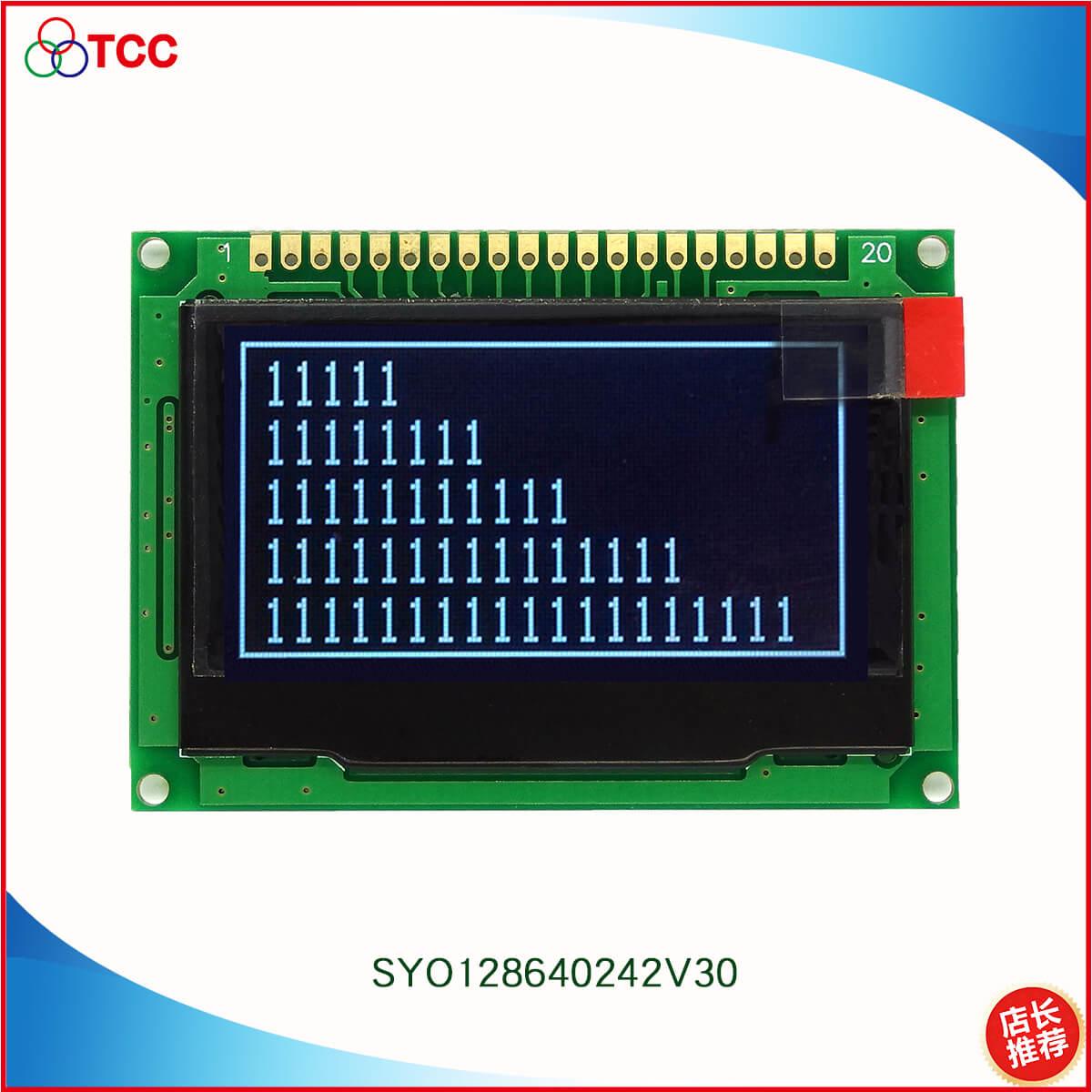 具有口碑的12864液晶屏,别错过三元晶科技|价格划算的2.42寸