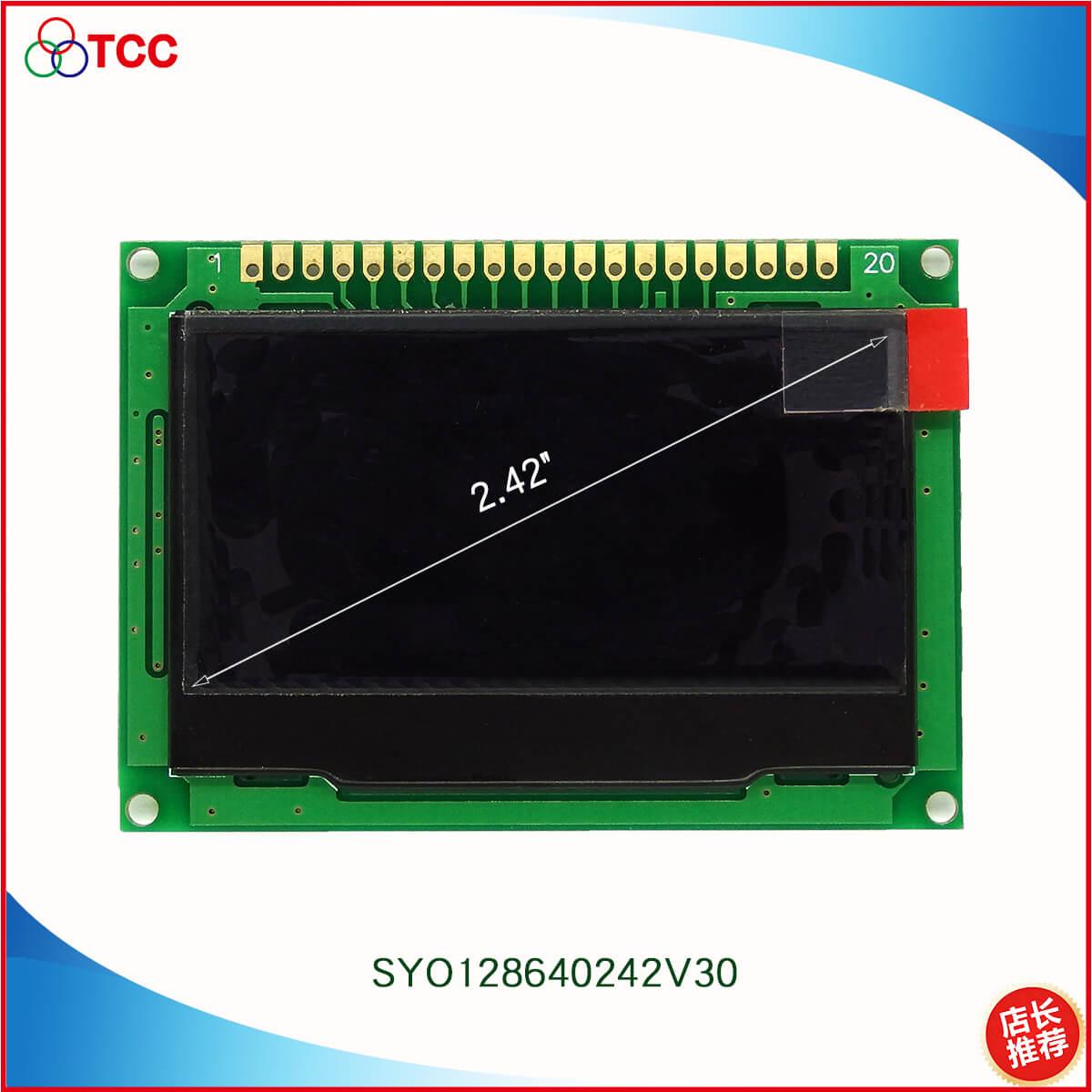2.42寸找哪家 可靠的12864液晶屏,别错过三元晶科技