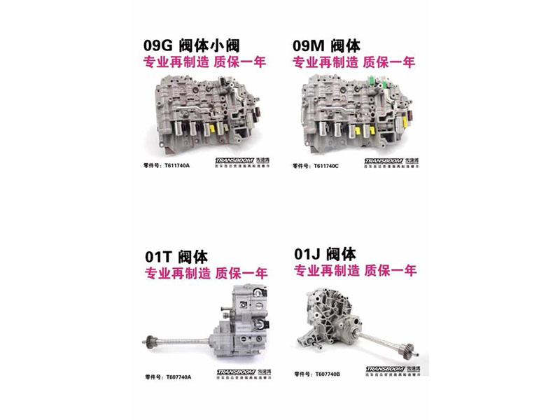 甘肃自动变速箱修理厂_选质量好的自动变速箱,就到甘肃美亚