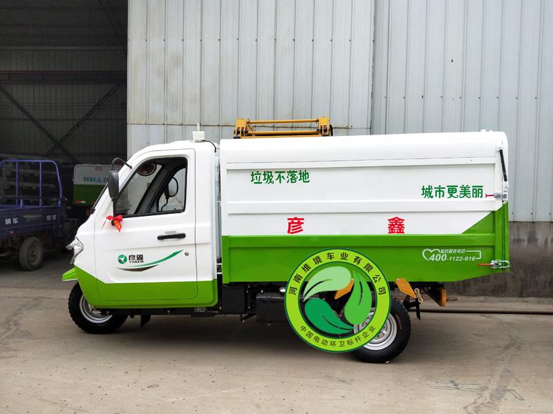 许昌哪家生产的彦鑫牌燃油三轮摩托翻桶车可靠|专业的燃油自卸式翻桶车