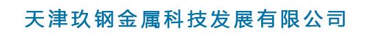 天津玖钢金属科技发展有限公司