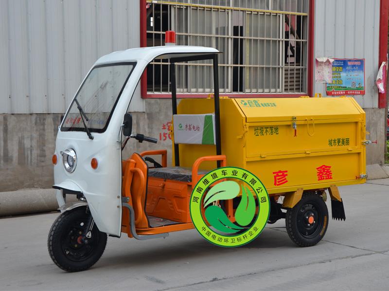 彦鑫牌新款小型自卸式电动保洁车