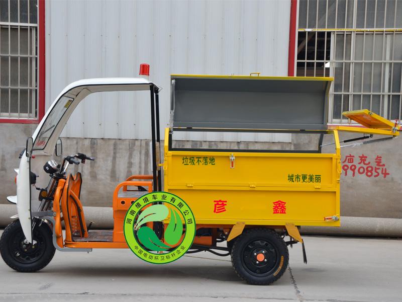 具有口碑的彦鑫牌小型自卸式电动三轮保洁车供应商_河南维境车业-环卫保洁车