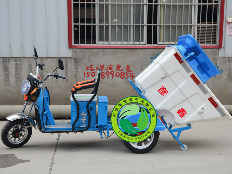 河南维境车业提供有品质的彦鑫牌小型自卸式电动三轮保洁车 电动清运保洁车厂家