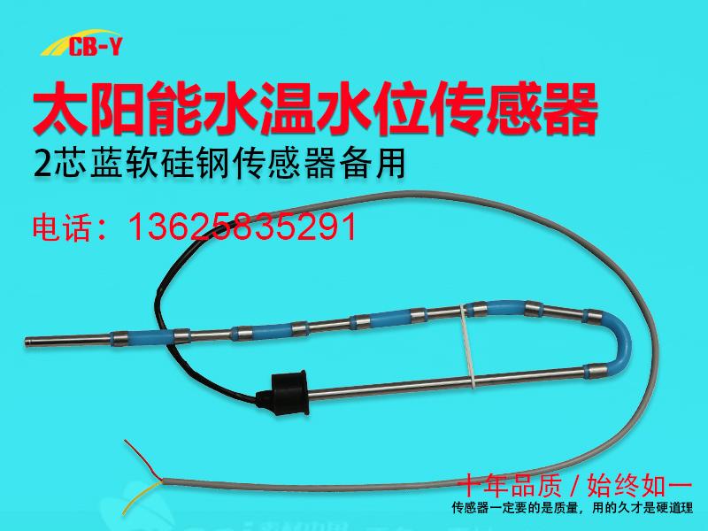 超博cb-y水温水位不锈钢太阳能液位蓝硅胶温度传感器