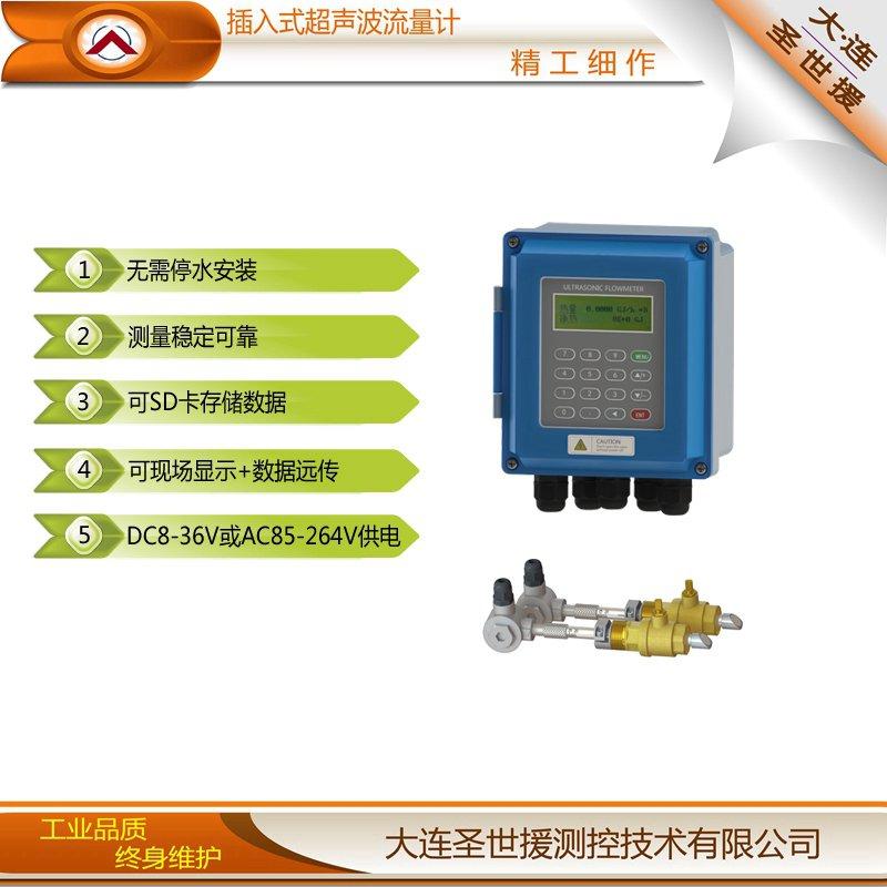 插入式无线超声波流量计