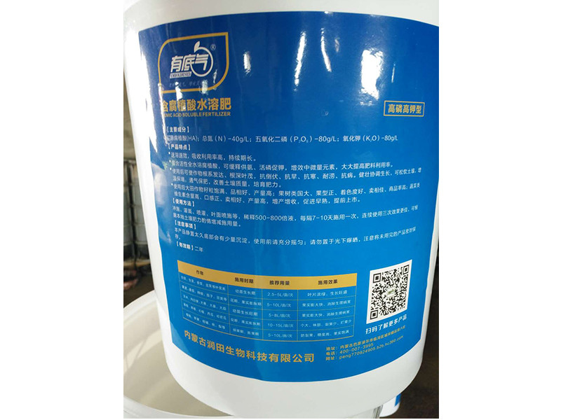 水溶肥多少錢-巴彥淖爾聲譽好的含腐植酸水溶肥供貨商推薦