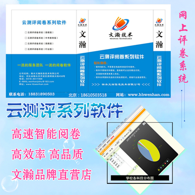 左贡县高中网上阅卷效率【云阅卷服务平台】