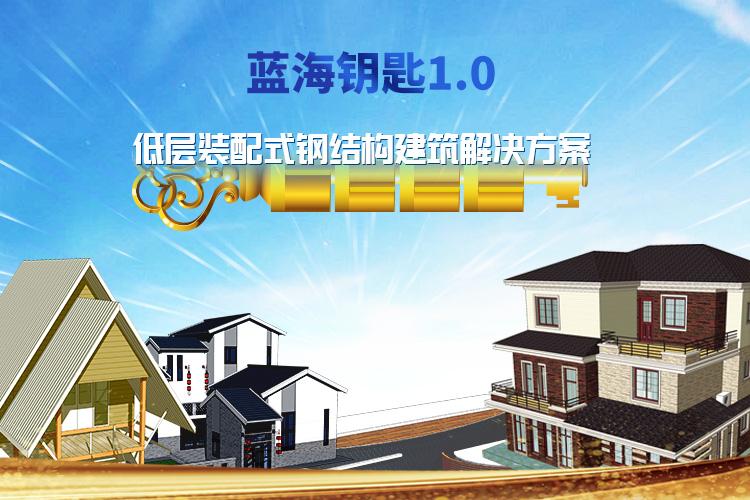 大禾装配式钢结构建筑轻钢别墅设备及解决方案