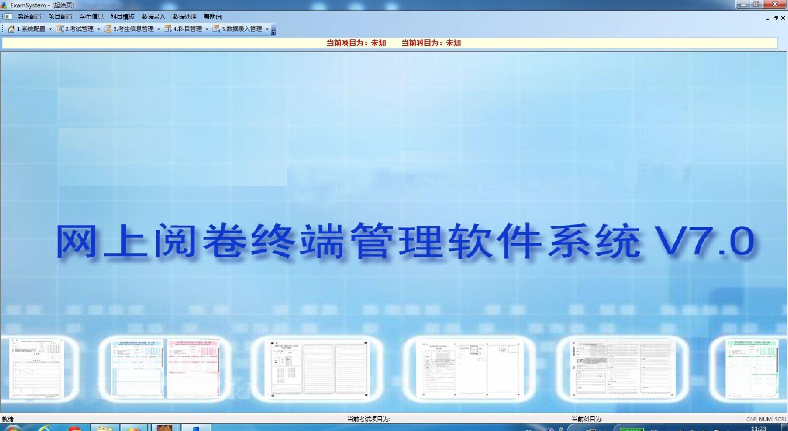 大连考试网上阅卷系统升级款 阅卷厂家批发