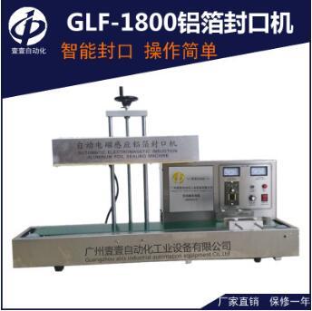 自动铝箔封口机-铝箔封口机厂家-铝箔封口机价格-广州壹壹